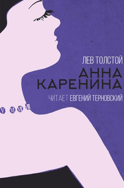 Анна Каренина. Том II