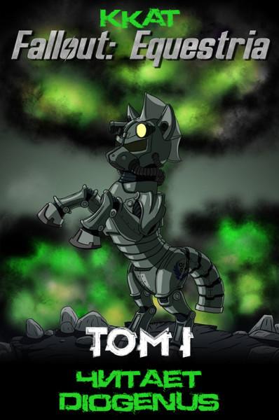Fallout: Equestria - Том 1