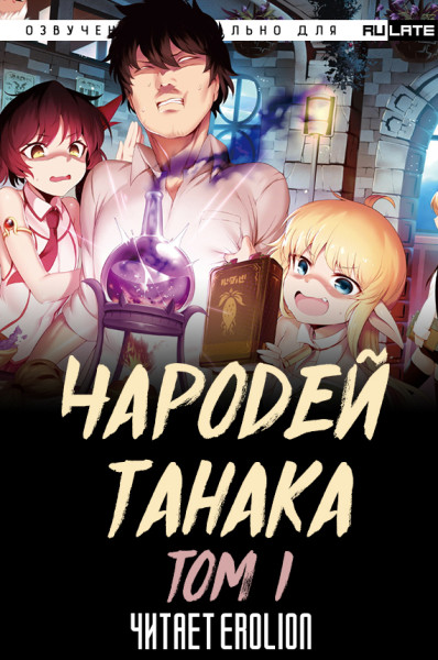 Чародей Танака - Том 1