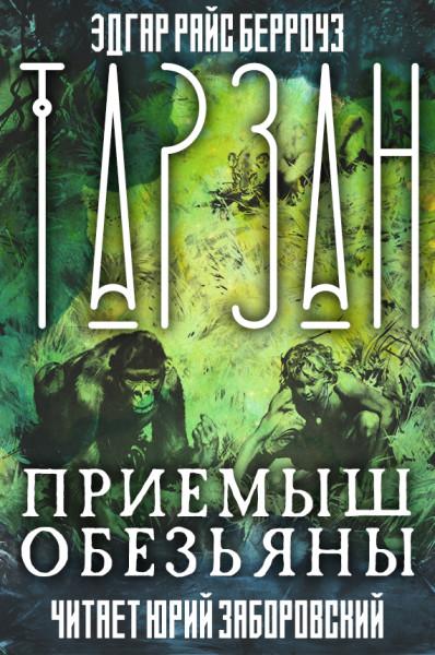 Тарзан — приемыш обезьяны