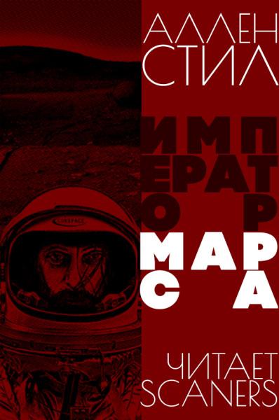 Император Марса