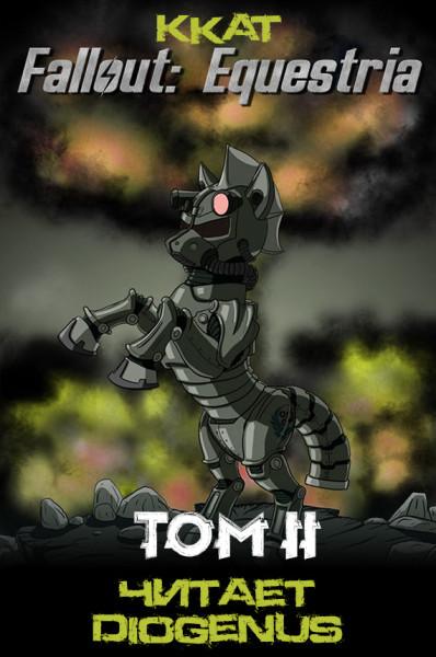 Fallout: Equestria - Том 2