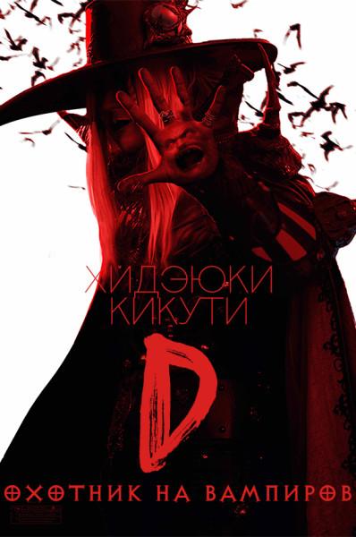 D: Охотник на вампиров