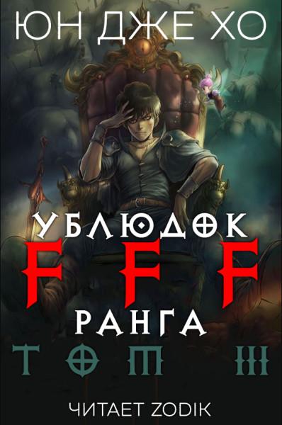 Ублюдок FFF Ранга. Том 3
