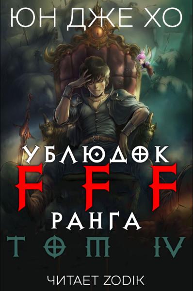 Ублюдок FFF Ранга. Том 4