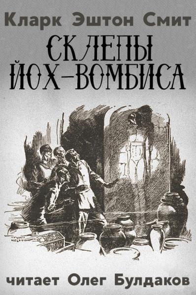 Склепы Йох-Вомбиса
