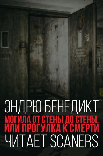Могила от стены до стены, или Прогулка к смерти
