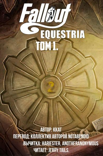 Fallout Equestria: Том 1